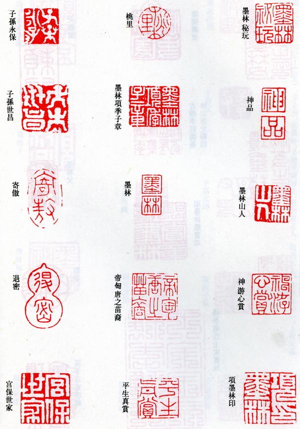 项元汴(1525-1590)收藏印章 - 中国酒宗 - 圆圆美美酒 中国庆典用酒第一品牌